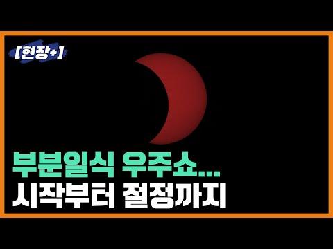 [현장+]'러닝타임 2시간' 부분일식 우주쇼…시작부터 절...