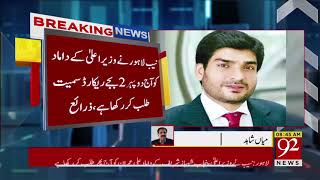 CM son in law Ali Imran to appear before NAB | 21 May 2018 | 92NewsHD