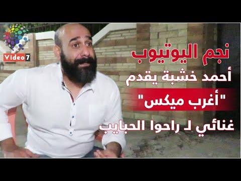 """نجم اليوتيوب أحمد خشبة يقدم """"أغرب ميكس"""" غنائي لـ راحوا الحبايب"""