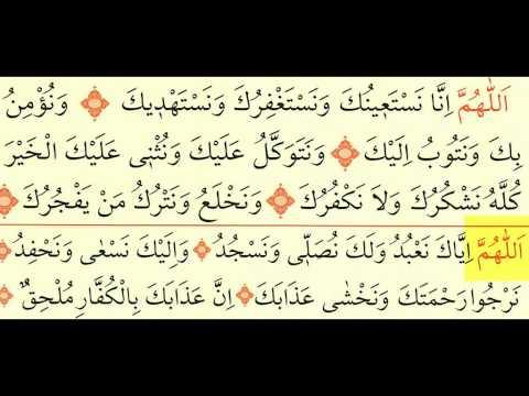 Kunut Duaları - Ok Takipli Kur'an-ı Kerim Tilaveti