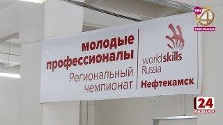 В Нефтекамске проходит региональный этап чемпионата