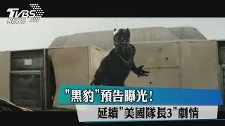 「黑豹」預告曝光! 延續「美國隊長3」劇情