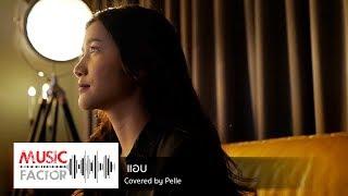 แอบ - NUM KALA cover by Pelle [ แพรว กมลภสร ]