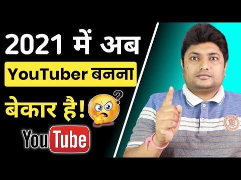 2021 Me YouTuber Banna Bekar Hai? 🤔   Is it Too Late to Start a YouTube Channel in 2021 ?