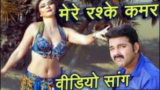मेरे रश्के कमर जब नजर से मिलाई मजा आ गया (( पवन सिंह हिट सॉग )) 2017 bhojpuri hit song