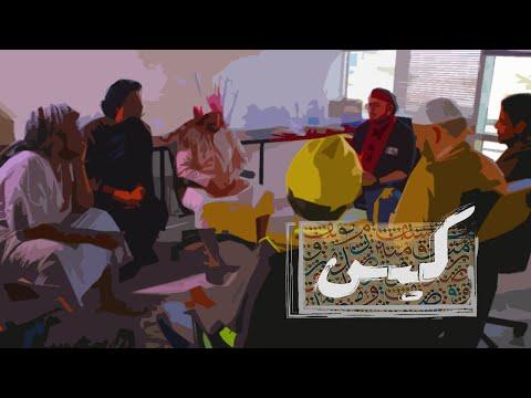 كيس رمضاني | مشاكل رمضان في اجتماع البرطمان