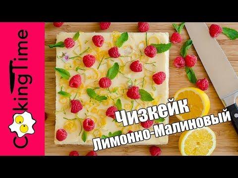 ЧИЗКЕЙК ЛЕНИВЫЙ Малиново Лимонный ? вкусный простой рецепт / малиновый лимонный десерт / CHEESECAKE