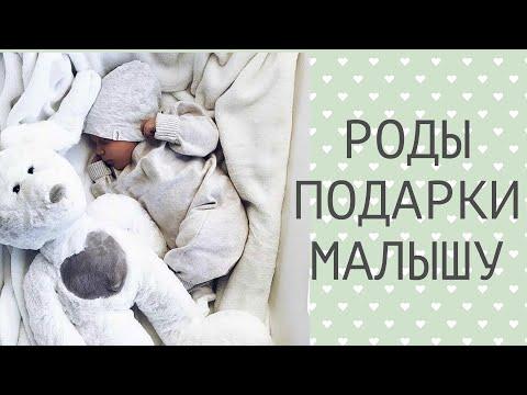 МОИ РОДЫ | Полезные ПОДАРКИ для МАМЫ и МАЛЫША