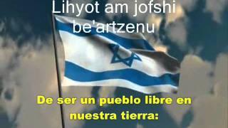 Himno Nacional de Israel
