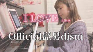 コード付き「I LOVE…」Official髭男dism ピアノ弾き語りカバー 耳コピ 新曲 「恋つづ」主題歌 【Nya CHANNEL】
