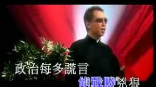葉振棠-信心(電視劇-楚漢風流 主題曲)