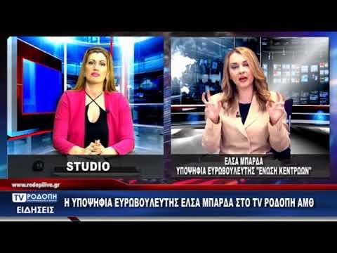 'Ελσα Μπάρδα στην TV ΡΟΔΟΠΗ ΑΜΘ (21-5-2019)