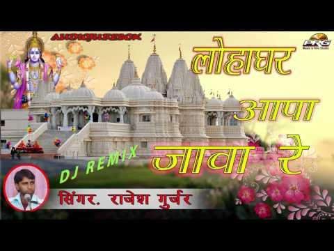 Marwadi SUPERHIT New DJ Song - Lohagarh Aapa Java Re | Rajesh Gujar | Audio Song | PRG Song