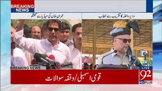 PTI Chairman Imran Khan Media Talk in Karachi - 20 September 2017 - 92NewsHDPlus