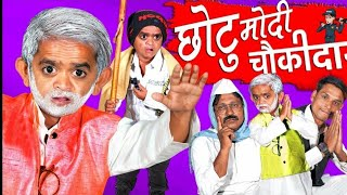 छोटू खबरी   Chotu Reporter   Khandesh Hindi Comedy   Chotu Comedy Video