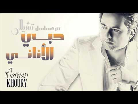 marwan-khoury-hoby-el-anany-official-audio-marwan-khoury-
