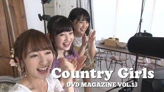 カントリー・ガールズ DVD MAGAZINE Vol.13 CM