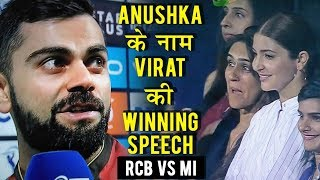 Anushka Sharma BLUSHES As Virat Kohli Gives Her The Best Birthday Gift | RCB Vs MI IPL 2018