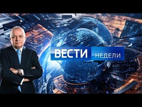 Вести недели с Дмитрием Киселевым от 29.11.20