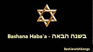Bashana Haba'a - בשנה הבאה