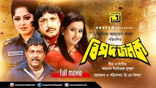 Bipodjonok | বিপদজনক | Amin khan, Mousumi, Purnima & Dipjol | Bangla Full Movie