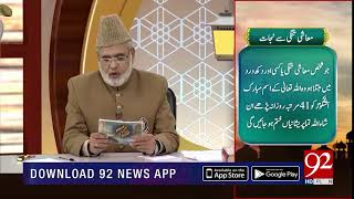 Quote | Hazrat Ali (RA) | Subh E Noor | 12 Nov 2018 | Headlines | 92NewsHD