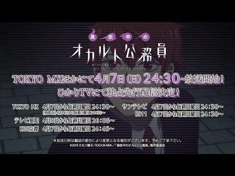 TVアニメーション「真夜中のオカルト公務員」番宣CM