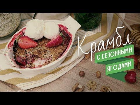 Клубнично-черешневый крамбл [Рецепты Bon Appetit]