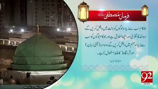Farman e Mustafa (PBUH) | 8 July 2018 | 92NewsHD