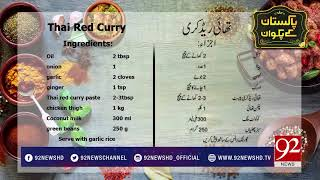 Recipe Of Thai Red Curry - 16 February 2018 - 92NewsHDPlus
