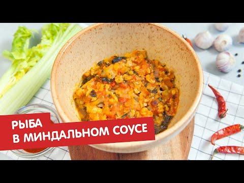 Рыба в томатно-миндальном соусе | Братья по сахару