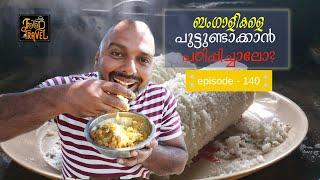 ബംഗാളികളെ പുട്ടുണ്ടാക്കാൻ പഠിപ്പിച്ചാലോ?   Teaching Bengalis how to make puttu (Steamed Rice Cake)