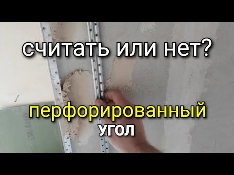 Перфорированный угол. Считать или нет? Вопрос на засыпку)) photo
