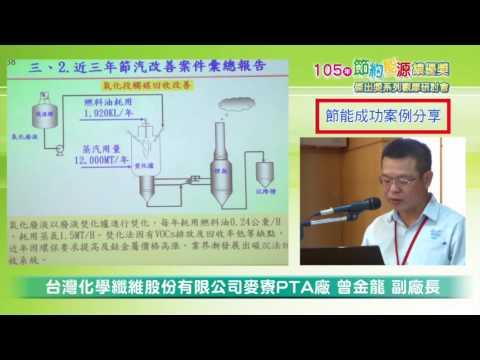 105節約能源績優觀摩研討會-台灣化學纖維股份有限公司純對苯二甲酸廠 (E-learning)