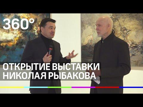 Открытие выставки Николая Рыбакова