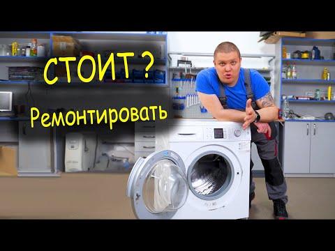 Ремонт стиральной машины Bosch. Стоит ли ремонтировать? photo
