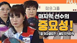 2020 화승그룹배 전국 볼링대회 11월 여자클럽전 다시보기