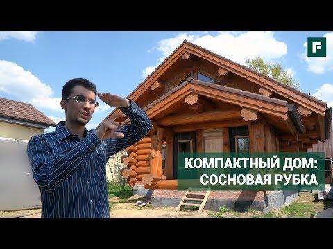 Бревенчатый дом из сосны в канадском стиле  // FORUMHOUSE