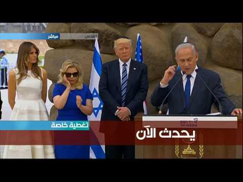 """كلمة الرئيس ترامب لدى زيارته نصب """"ياد فاشيم"""" التذكاري لضحايا المحرقة"""