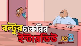 বল্টুর চাকরির ইন্টারভিউ এর সেরা জোকস | Bangla funny video | Bangla New jokes 2019