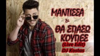 Giwrgos Liatis - Mantissa & Tha Spasw Koupes (Live Edit) DJ Kostas Remix