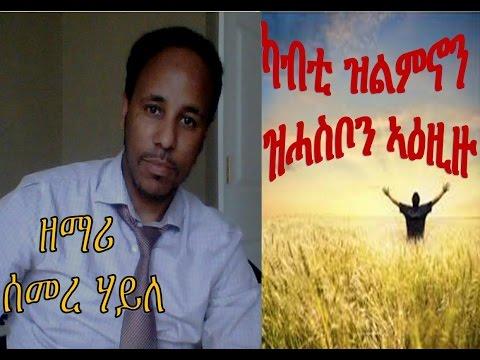 essay estifanos mezmur Ethiopian amharic protestant song mezmur) by tesfaye gabiso 1 be sola ethiopian amharic protestant song (mezmur) by adera, beki and sofia be_sola dagi ethiopian.