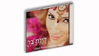 רינת בר - לילה חגיגה | Gilad Markovich Remix