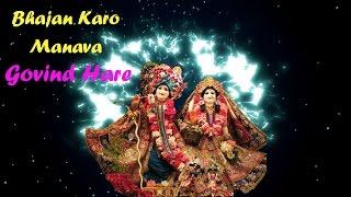 Bhajan Karo Manava Govind Hare   Shri Krishna Bhajan