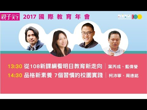 未來人才與新素養│葉丙成、藍偉瑩、柯沛寧、周德銘|2017親子天下國際教育年會 - YouTube