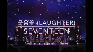 [COVER] LAUGHTER/SMILE FLOWER (웃음꽃) ◆ SEVENTEEN ◉ by st4rlig8t
