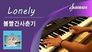 볼빨간사춘기(BOL4) - Lonely