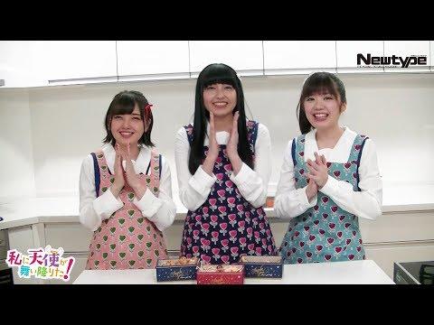 ニュータイプ3月号「私に天使が舞い降りた!」スペシャルオフショット映像を公開!
