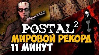ОН ПРОШЕЛ Postal 2 ЗА 11 МИНУТ - Мировой Рекорд в Postal 2