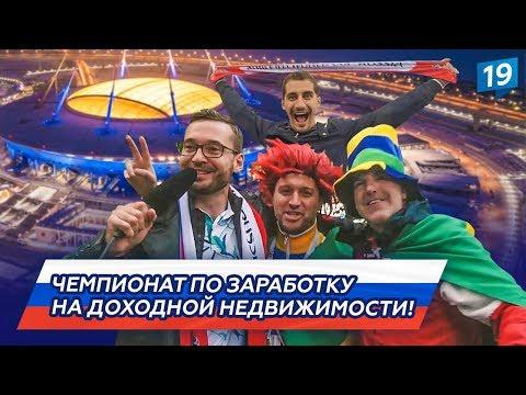 Иностранные болельщики о России и о ценах на жилье: Финал чемпионата мира по футболу ЧМ 2018 photo